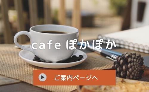 cafeぽかぽか ご案内ページへ